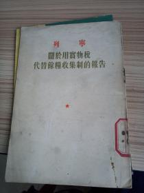 55年 一版一印《列宁 关于用实物税代替余粮收集制的报告》 繁体竖版