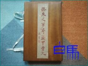 路东之梦斋藏甲骨文  夹板装线装两册 原拓限量60部