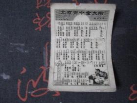 六十年代歌曲卡片:北京有个金太阳【上海光荣摄影照片厂】