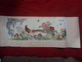 怀旧收藏 年历1983年《锦绣春光》金鸿均天津人民美术1982年1版1