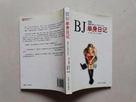 BJ单身日记:新经典文库