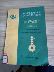 铆焊检查工(技术理论部分)——机械工业考评工人技师复习题例