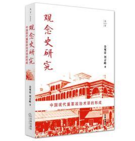 SH 观念史研究:中国现代重要政治术语的形成