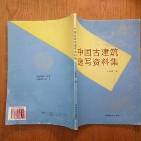 中国古建筑速写资料集