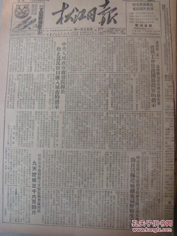 《松江日报》【中央人民政府政务院关于劝止农民盲目流入城市的指示】