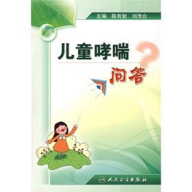 儿童哮喘问答