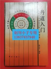 丹道入门(人体生命再生工程二期续册)韩秋生编著 鹭江出版社