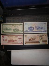 中华人民共和国国库劵5元的4枚合售 (1986,1987.1988,1989年各一枚)单要另议