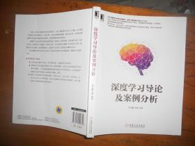 深度学习导论及案例分析