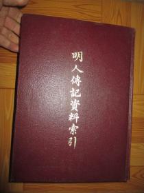 明人傳記資料索引    (16開,硬精裝)   1978年再版