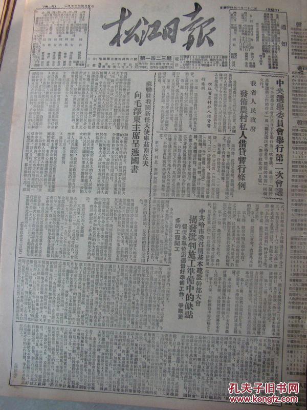 《松江日报》【吉林省人民政府发布农村私人借贷暂行条例】