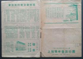 55年上海青年会旅行团广告