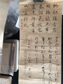 日本素轩、雪堂等人汉诗书法一幅。