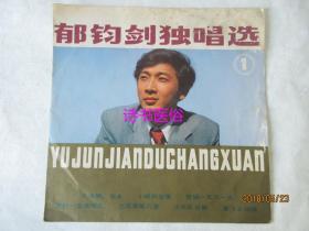 黑胶唱片:郁钧剑独唱选1(小乐队伴奏、夏飞云指挥)