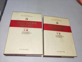 中国共产党北京市组织史资料(1987-2010) 【上下卷,附光盘】 16开,精装