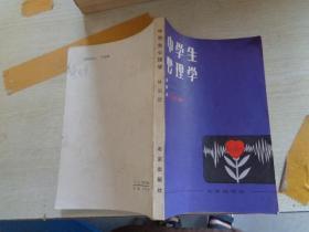 中学生心理学 .