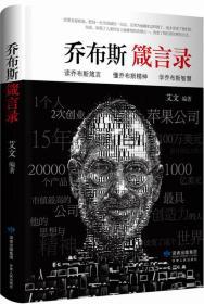 乔布斯箴言录(精选了100条乔布斯生前对人生、工作、创新等各个领域发表的精彩语录) 正版 艾文 9787226029817 甘肃人民出版社