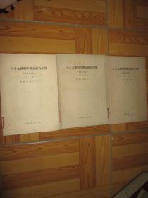 八十九種明代傳記綜合引得    (第一,二,三冊)   59年1版1印,印量900冊
