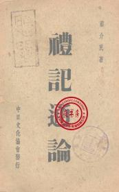 礼记通论-1941年版-(复印本)-学术丛书
