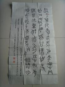 矫学道:书法:为祝贺中国书协第七次全国代表大会而作(带简介及信封)