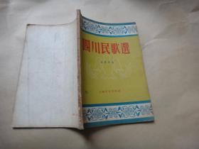 四川民歌选(55年一版一印)