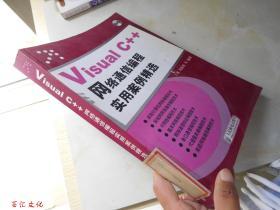 Visual C++网络通信编程实用案例精选