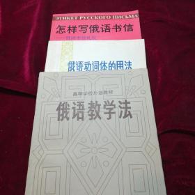 怎样写俄语书信:俄语教学法:俄语动词体的用法三本合售