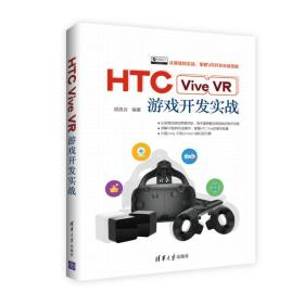 HTC Vive VR游戏开发实战