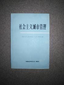 《社会主义城市管理》[苏]A.C.若尔科夫 B.M.祖耶夫 《城镇经济研究丛书》编委会 1958年·哈尔滨