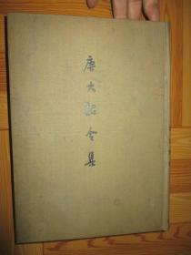唐大詔令集   (59年1版1印,印量1600冊)     16開,精裝