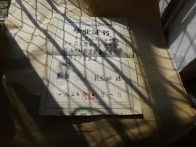 全国模糊数学及模糊系统委员会理事  武汉大学教授裴礼文1957年《黄石第一中学毕业证书》
