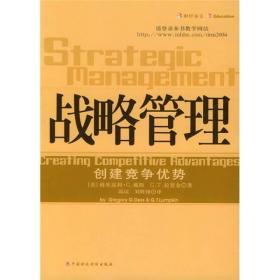战略管理:创造竞争优势