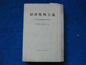 辩证唯物主义(55年1版2印)
