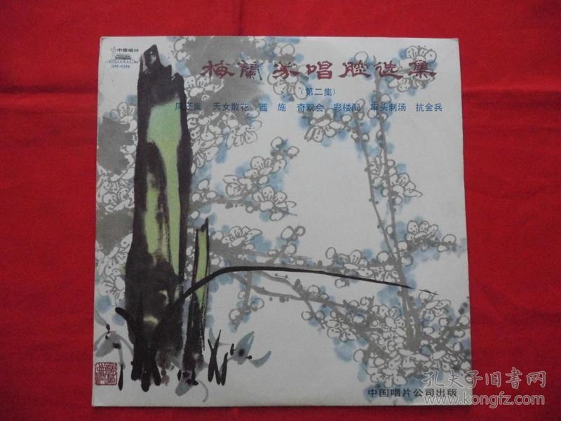 【梅兰芳唱腔选集】第二集。大黑胶唱片。京剧【梅兰芳】。全新未用。十品。