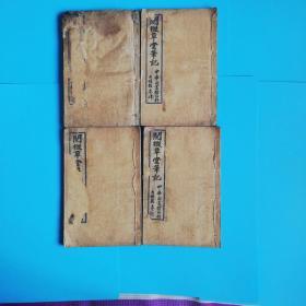 阅微草堂笔记卷七-卷十.卷十二-卷二十四.存4册.花边大字   中华图书馆印行