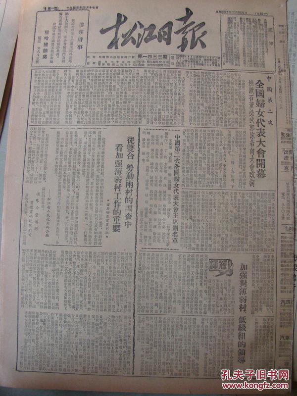 《松江日报》【中国第二次全国妇女代表大会开幕,饶漱石董必武郭沫若向大会致词,有主席团名单】