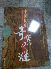 现货!中国历史奇案之谜9787801757333