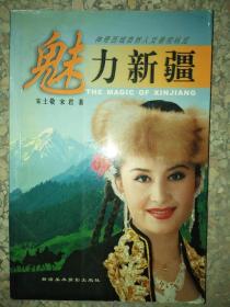 正版图书魅力新疆:神奇西域自然人文景观纵览9787806585184