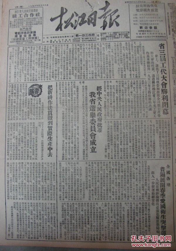 《松江日报》【吉林省三届工代大会胜利闭幕】