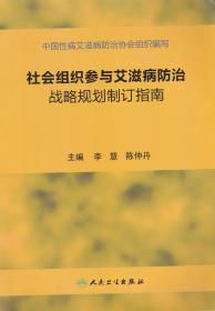 社会组织参与艾滋病防治战略规划制定指南