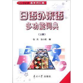 日语外来语多功能词典(上册·基本词汇篇)