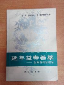 延年益寿荟萃——生命自我管理学