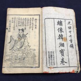 《繡像韓湘寶卷》上下兩卷18回一套全,前帶版畫一幅,光緒19年刻本