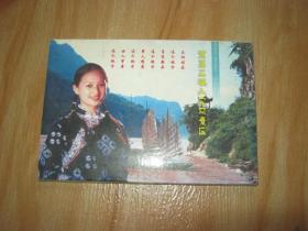 宜昌三峡人家风景区 明信片10张