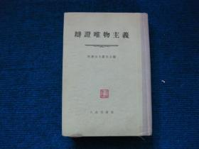 辩证唯物主义(55年1版3印)