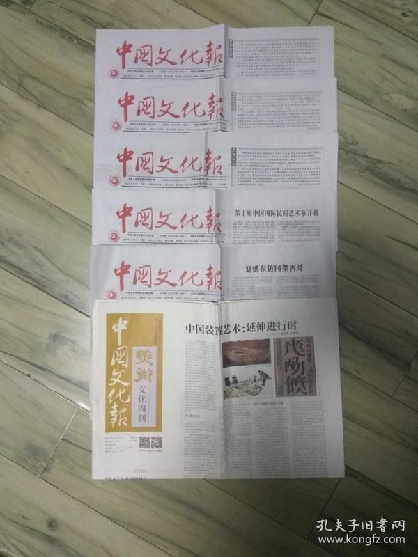 中国文化报(2016年8月6份)