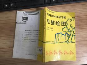 苹果机和中华学习机 电脑绘图
