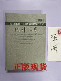 正版!长江和珠江三角洲及港澳特别行政区统计年鉴2004【实物拍摄】