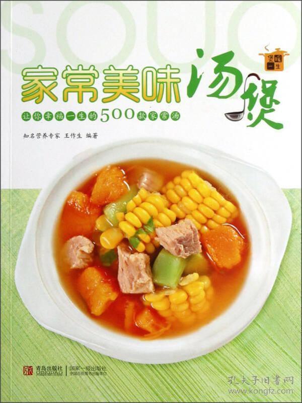 家常美味汤煲