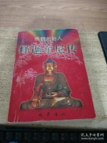 佛教创始人释迦牟尼传